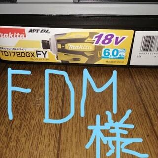 マキタ(Makita)のFDM 様専用 Makita マキタ TD172D 18v12台(工具)