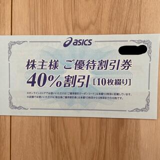 アシックス(asics)のアシックス 株主優待 10枚(ショッピング)