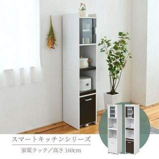 隙間すきま収納 スリムラック 食器棚 ミニキッチン 家電収納 高さ160 幅30(キッチン収納)
