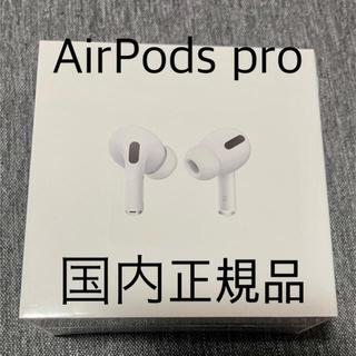 Apple - Apple AirPods pro 新品 未開封 国内正規品 MWP22J/A