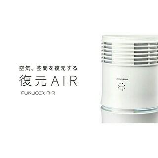 新品☆LOUVREDO☆復元AIR 空気清浄機