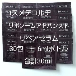 コスメデコルテ(COSME DECORTE)のコスメデコルテ リポソームアドバンスト リペアセラム 30包+6mlボトル(ブースター/導入液)
