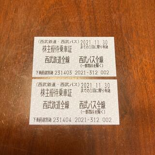 西武鉄道 株主優待券2枚