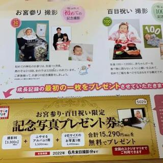 キタムラ(Kitamura)のスタジオマリオ 15,290円分無料  カメラのキタムラ 券 クーポン チケット(その他)