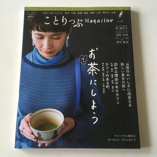ことりっぷMagazine Vol.20(2019 Spr
