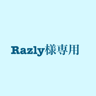 Razly様専用