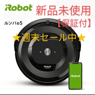iRobot - 【保証付】IROBOT ルンバ E5 新品未使用