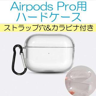 カラビナ付き!! Airpods pro クリアケース ストラップ ハードタイプ