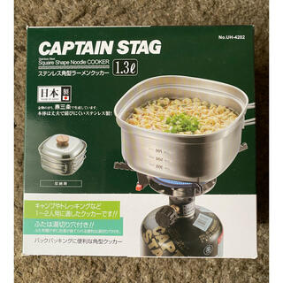 キャプテンスタッグ(CAPTAIN STAG)のキャプテンスタッグ ステンレス角型ラーメンクッカー(調理器具)