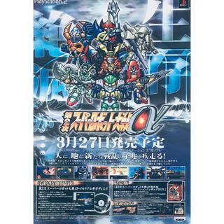 プレイステーション2(PlayStation2)の【非売品・非掲示品】 PS2版 第2次スーパーロボット大戦α 販促B2ポスター(その他)