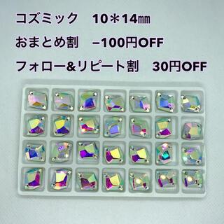装飾用 高輝度 ガラスビジュー コズミック型 10*14(28個入り)セット