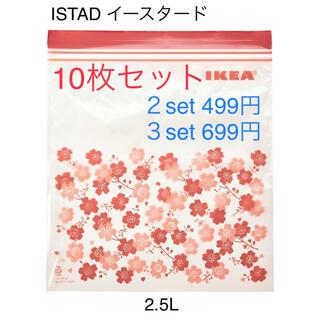 IKEA - IKEA イケア フリーザーバッグ 10枚 桜 かわいい ジップロック お試し