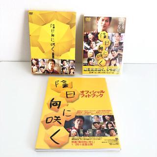ブイシックス(V6)の『陰日向に咲く』《愛蔵版》DVD2枚/CD1枚+ナビゲートDVD+フォトブック(日本映画)