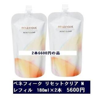 シセイドウ(SHISEIDO (資生堂))のベネフィーク リセットクリア N  レフィル 2本(化粧水/ローション)