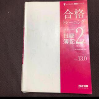 タックシュッパン(TAC出版)の「合格トレーニング日商簿記2級商業簿記 Ver.13.0」。(資格/検定)
