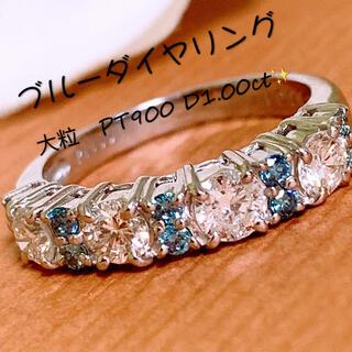 大粒❣️D1.00ct ブルーダイヤリング プラチナダイヤリング(リング(指輪))