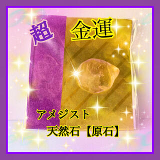 超金運天然石「アメジストのお守り」※最後の1個