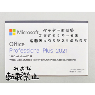 Microsoft - ⭐️Office2021 Professional Plus(ネコポス発送)