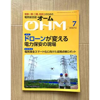 電気総合誌オーム OHM 2020.7(専門誌)