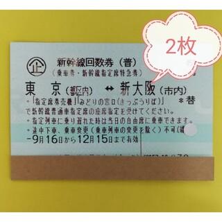 新幹線回数券新大阪ー東京(指定)2枚 普通郵便送料無料