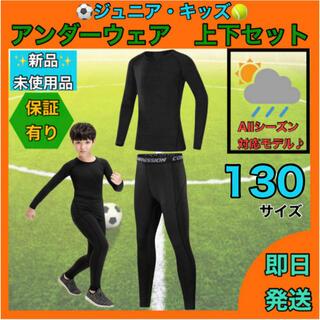 キッズ コンプレッション スポーツ メンズ 130 セットアップ 長袖 サッカー