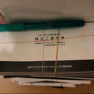 マクドナルド 株主優待券 100冊(フード/ドリンク券)