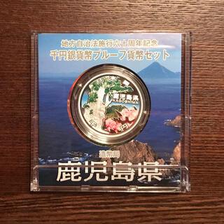 地方自治法施行60周年記念 千円銀貨幣プルーフ貨幣 鹿児島県(貨幣)