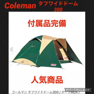Coleman - 特別限定セール中!コールマンテント タフワイドドーム300 付属品完備