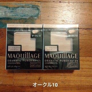 MAQuillAGE - 【オークル10】マキアージュ2個セット  送料込み