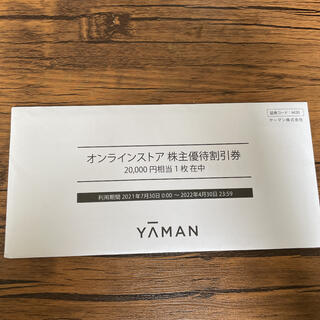 ヤーマン(YA-MAN)のヤーマン 株主優待券 20000円(その他)