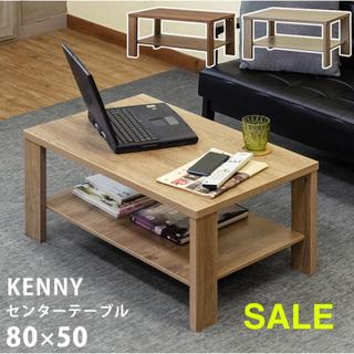 KENNY センターテーブル 80×50 ABR/LBR/WAL
