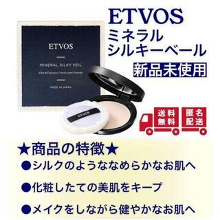 ETVOS - ETVOSミネラルシルキーベール SPF20 PA++ エトヴォス 送料無料