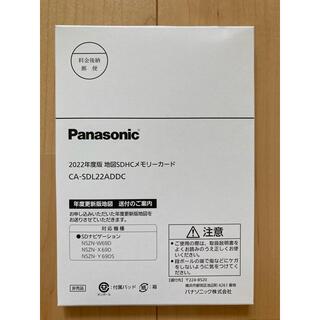 パナソニック(Panasonic)の【未使用】2022年度版 地図SDHCカード(カーナビ/カーテレビ)