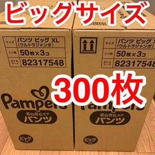 ピーアンドジー(P&G)のパンパース パンツ XL(ビッグ) 300枚(ベビー紙おむつ)