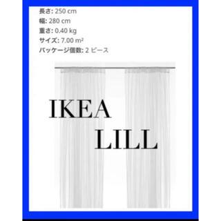 IKEA - IKEA LILL リル レースカーテン