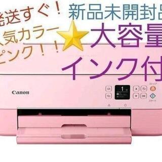 Canon - キャノンPIXUS プリンター インクジェット複合機 純正インク付 ピンク希少