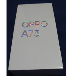 OPPO - OPPO A73 SIMフリー 新品未開封