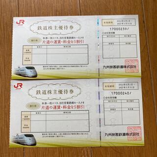 JR九州 株主優待券 2枚 2022.5.31まで