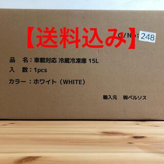 【新品未使用】Bonarca 車載用 冷蔵冷凍庫 15L ホワイト×ブラック
