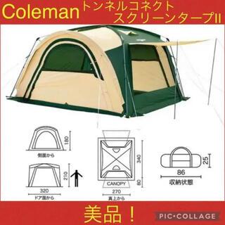 Coleman - 限定セール中!【美品】コールマン テント トンネルコネクトスクリーンタープ2