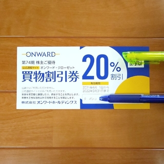 ニジュウサンク(23区)のオンワード 株主優待 20%割引券 1枚(ショッピング)