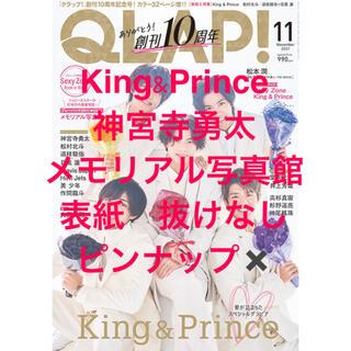 QLAP!11月号 King&Prince切り抜き