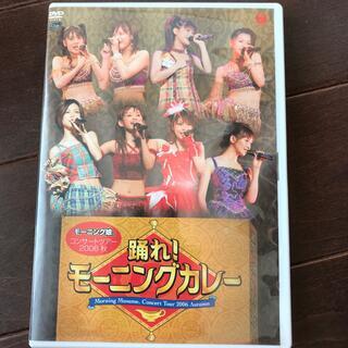 モーニングムスメ(モーニング娘。)のモーニング娘。コンサートツアー 2006 秋 踊れ!モーニングカレー DVD(ミュージック)
