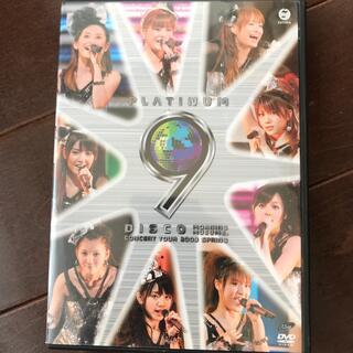モーニングムスメ(モーニング娘。)のモーニング娘。コンサートツアー2009 春~プラチナ 9 DISCO~ DVD(ミュージック)