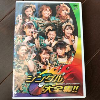 モーニングムスメ(モーニング娘。)のモーニング娘。コンサートツアー 2008 春~シングル大全集!!~ DVD(ミュージック)