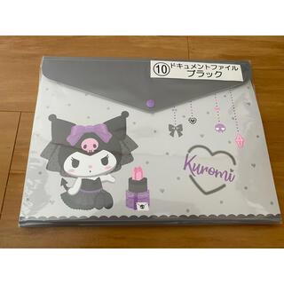 サンリオ - 【未開封】ファミマくじ クロミ ドキュメントファイル ブラック