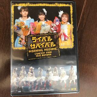 モーニングムスメ(モーニング娘。)のモーニング娘。コンサートツアー2010秋~ライバル サバイバル~ DVD(ミュージック)