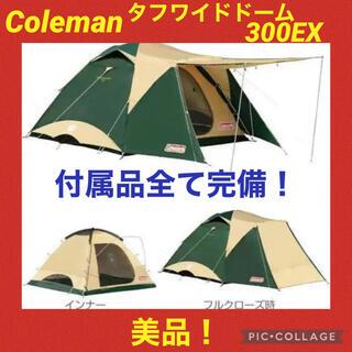 コールマン(Coleman)の土日限定セール中!【美品】コールマン テント タフワイドドーム300EX(テント/タープ)
