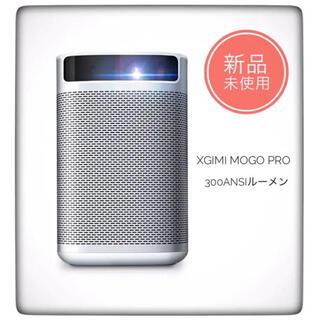 ホームプロジェクター  XGIMI MOGO Pro 300ANSIルーメン