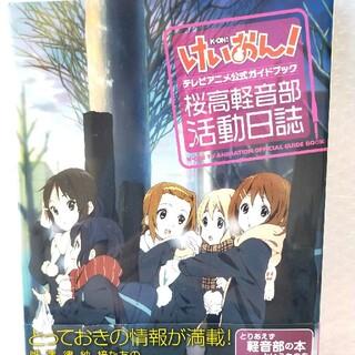 【美品】けいおん!テレビアニメ公式ガイドブック : 桜高軽音部活動日誌 おまけ有(その他)